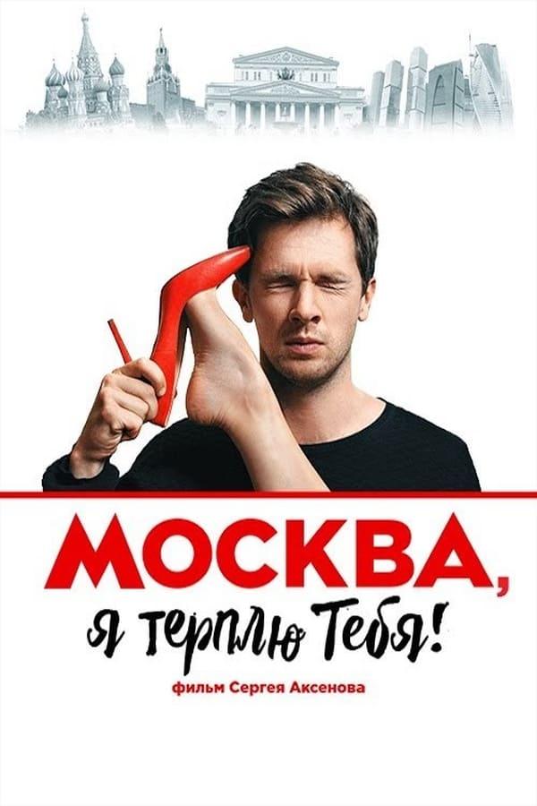 მოსკოვო, მე შენ გიტან / Москва, я терплю тебя