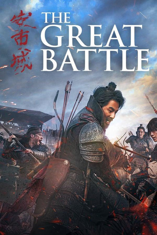 დიდი ბრძოლა / The Great Battle