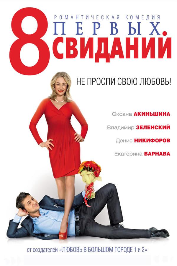 8 პირველი პაემანი / 8 Pervykh Svidaniy