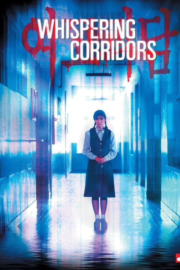 კედლების ჩურჩული / Whispering Corridors