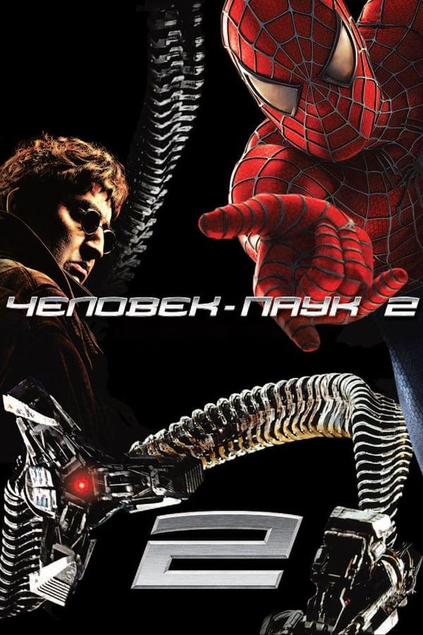 ადამიანი-ობობა 2 / Spider-Man 2