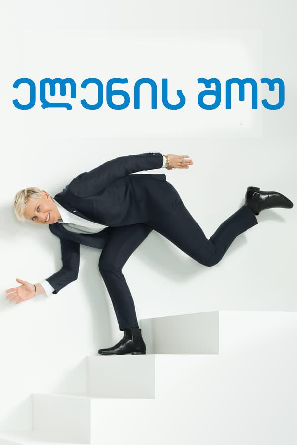 ელენის შოუ / Ellen: The Ellen DeGeneres Show