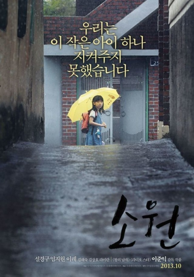 იმედია / So-won