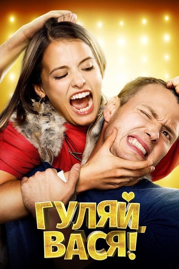 გაერთე , ვასია! / Have Fun, Vasya! (Гуляй, Вася!)