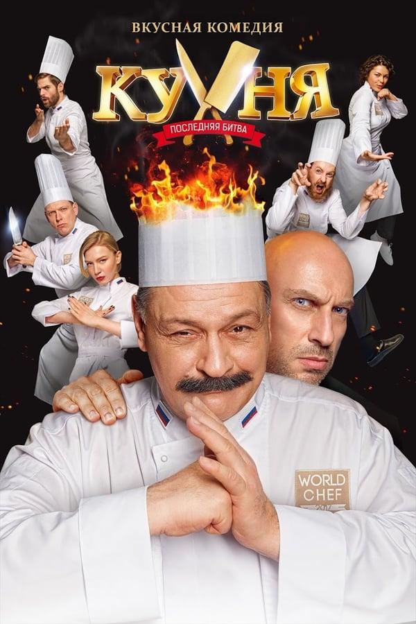 სამზარეულო: უკანასკნელი ბრძოლა / Кухня. Последняя битва (The Kitchen: World Chef Battle)