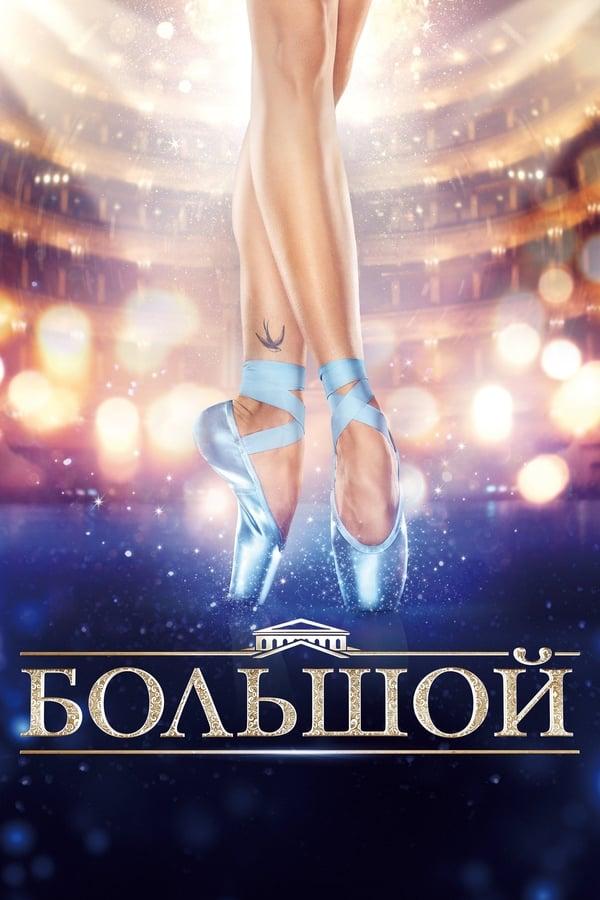 დიდი თეატრი / The Bolshoi (Большой)