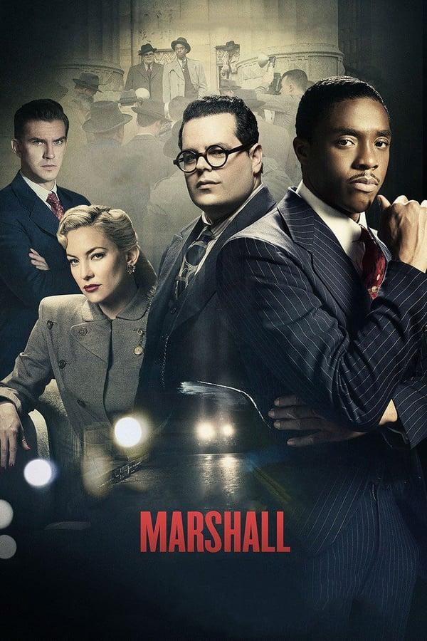 მარშალი / Marshall