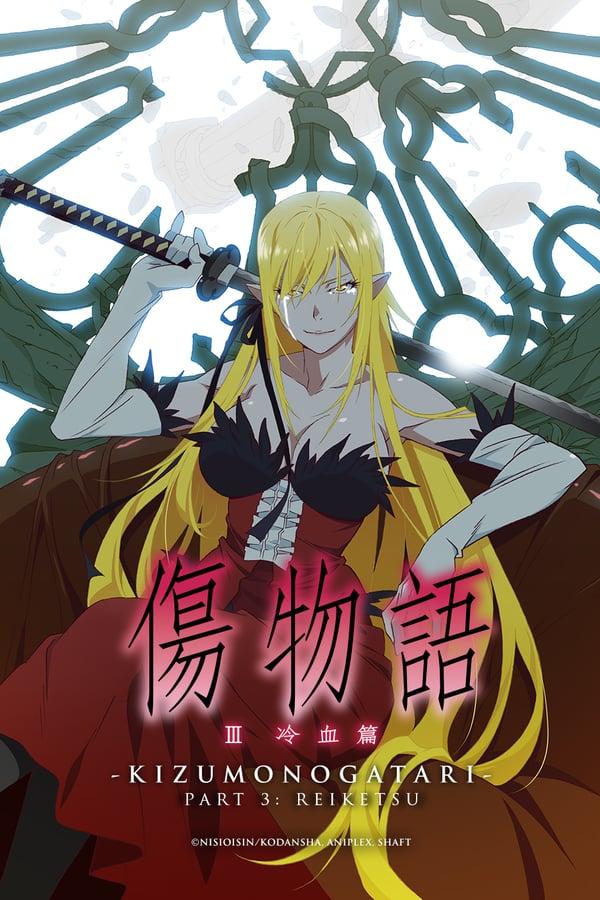 ჭრილობათა ისტორია: ნაწილი მესამე / Kizumonogatari Part 3: Reiketsu