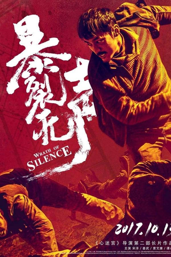 სიჩუმის რისხვა / Wrath of Silence